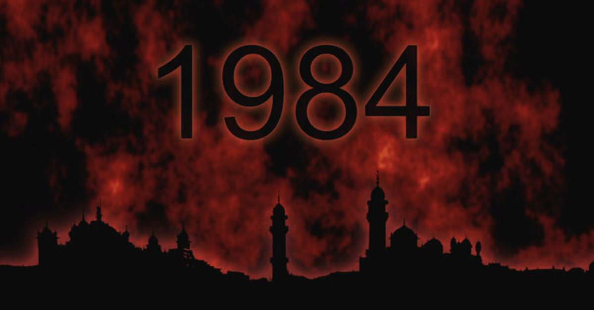 1984 Is No Longer Fiction